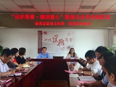 """无锡市新吴区""""法护蓓蕾·德润童心""""微信公众号七个板块功能受到各中小学普遍欢迎"""